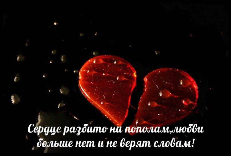Дню, картинки разбитые сердца со словами