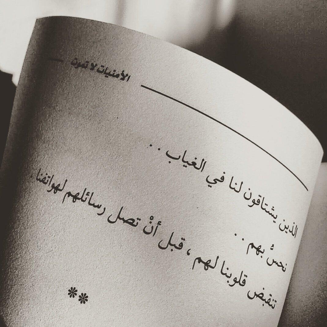 كتاب الامنيات لا تموت جرير