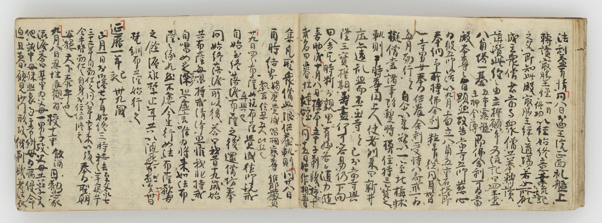 """奈良国立博物館 on Twitter: """"【..."""