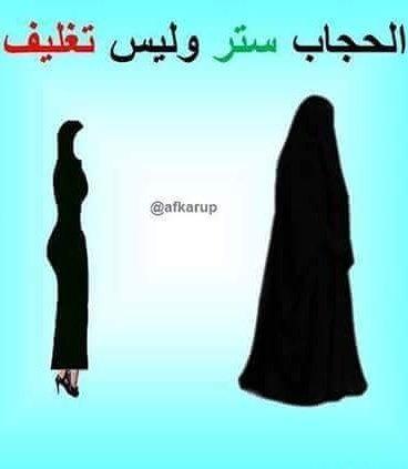 ذات النقاب الأسود Monaaaaaaa3 Twitter