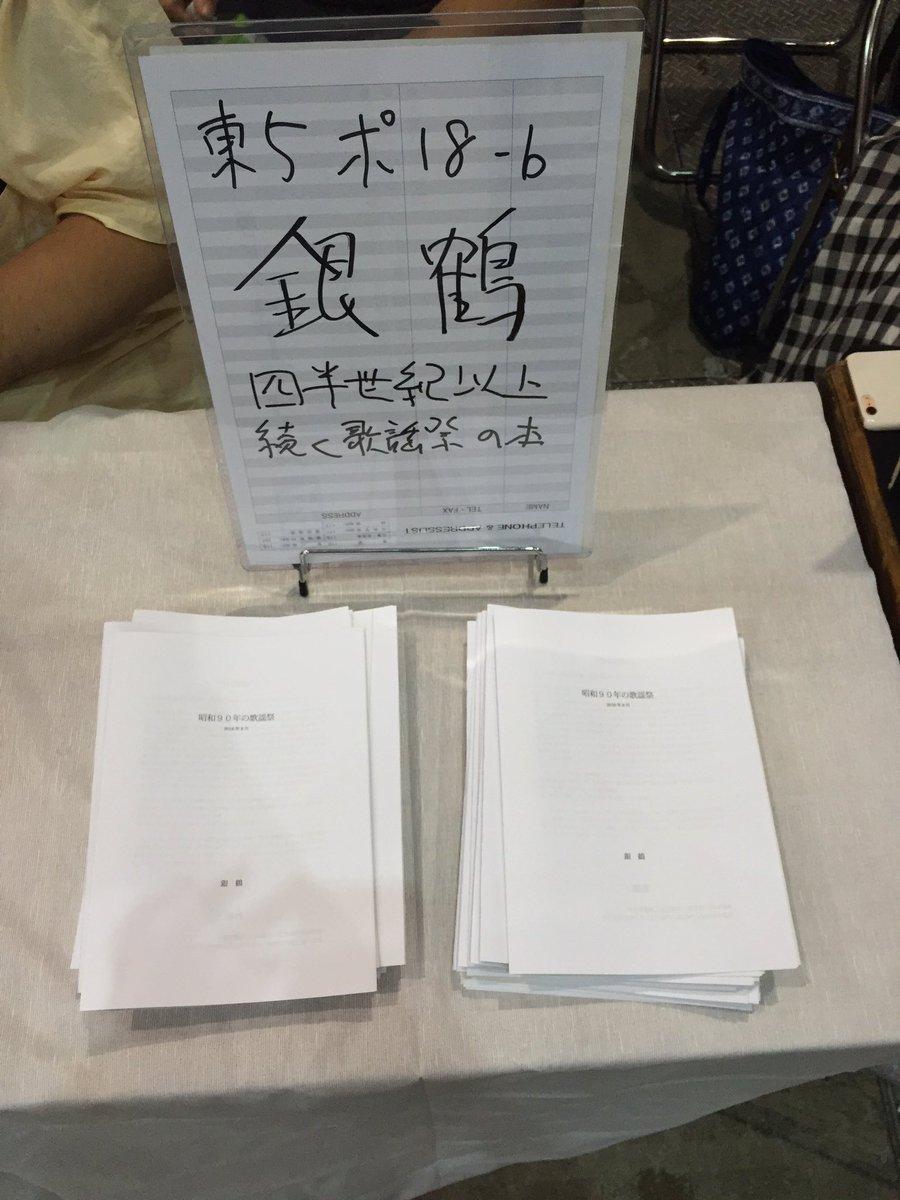 東5 ポ18b 銀鶴のお手伝い。 埼玉政財界人チャリティ歌謡祭本です。 https://t.co/CjuNl2d6kz