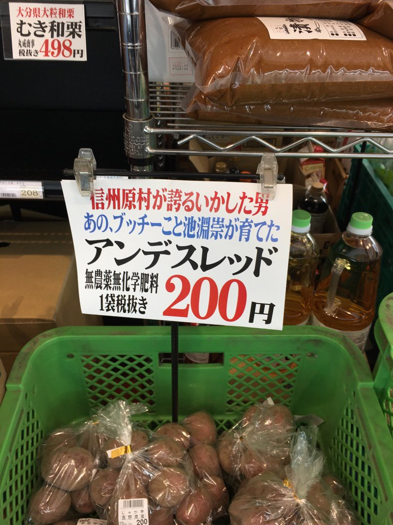 ニジマス販売事情が重すぎw目を疑うキャッチコピーの多いスーパー見つけたwww