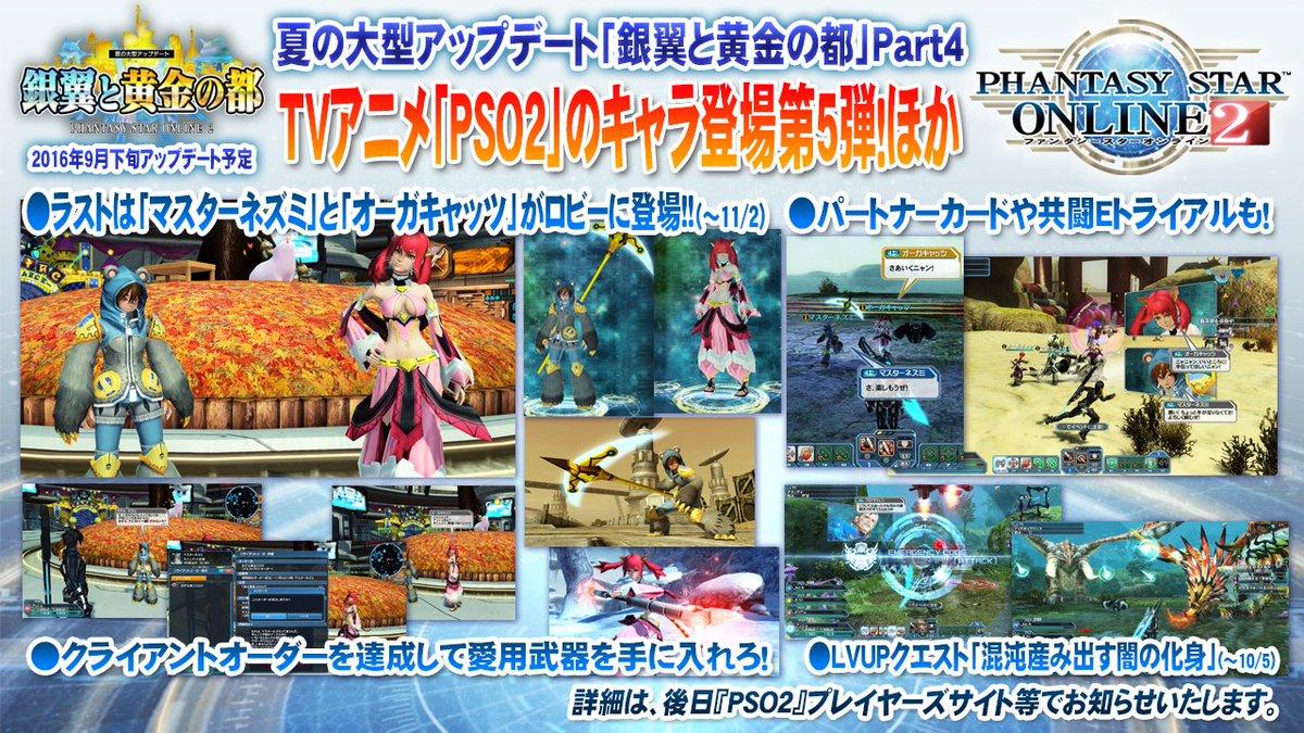 TVアニメ『PSO2』のキャラ登場第5弾、「マスターネズミ」と「オーガキャッツ」がロビーに登場!クライアントオーダーで愛用武器を手に入れろ!