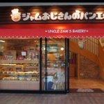 子供の頃夢だったあの場所へ!?ジャムおじさんのパン工場が実在する!