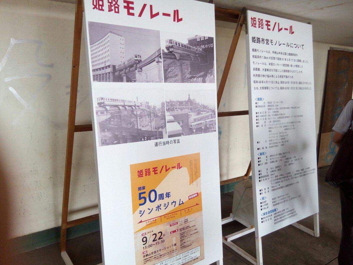案内 #大将軍駅見学会 https://t.co/QzhpacA2DU