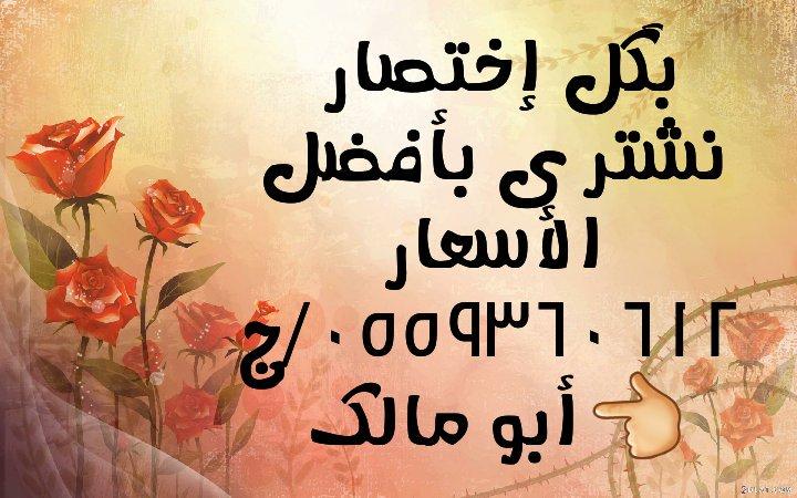 لشراء 0559360612📞📞 الاثاث المستعمل  بالر...