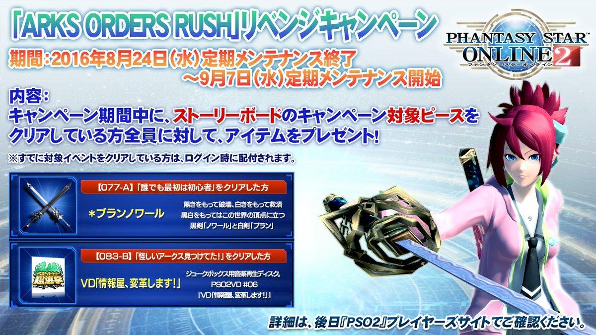 「ARKS ORDERS RUSH」リベンジキャンペーン!8/24~9/7定期メンテまでの期間中、ストーリーボードの対象ピースをクリアしている方全員にアイテムをプレゼント!