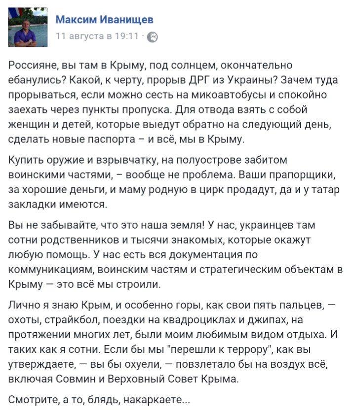 """""""Кремль пытается показать, что Украина - провокатор, а Россия - голубь мира"""", - Тука о """"крымских терактах"""" - Цензор.НЕТ 1031"""