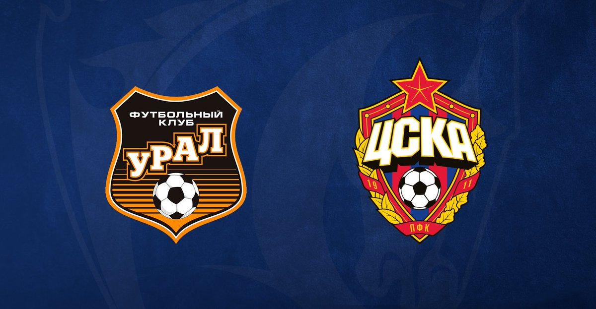 Урал - ЦСКА 16 марта смотреть онлайн