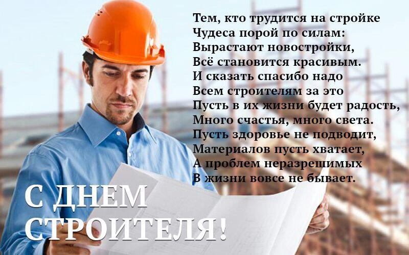 Картинка с днем строителя мужчине