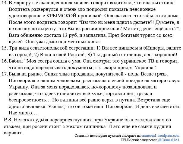 Иностранцам в Новосибирской области РФ запретили работать водителями, вожатыми, учителями, юристами, секретарями и переводчиками - Цензор.НЕТ 9204