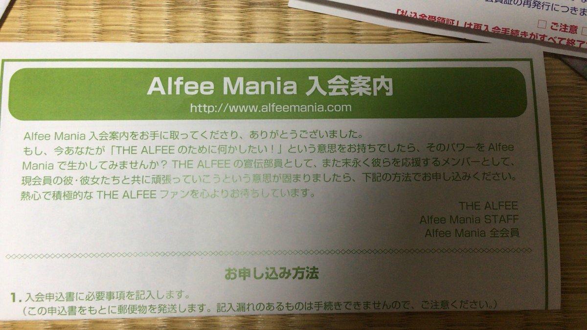 THE ALFEEのファンクラブに入ろうと軽い気持ちで入会案内を請求したら案内文が物凄く重たい上に「THE ALFEEへの気持ち」をテーマに作文の提出まで求められてヤバい