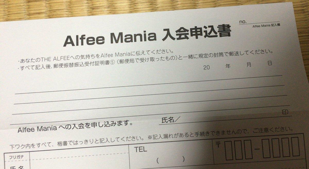 軽い気持ちだったのに・・THE ALFEEのファンクラブに入ろうとしたら、送られてきた入会案内がかなり重たい内容だったwww