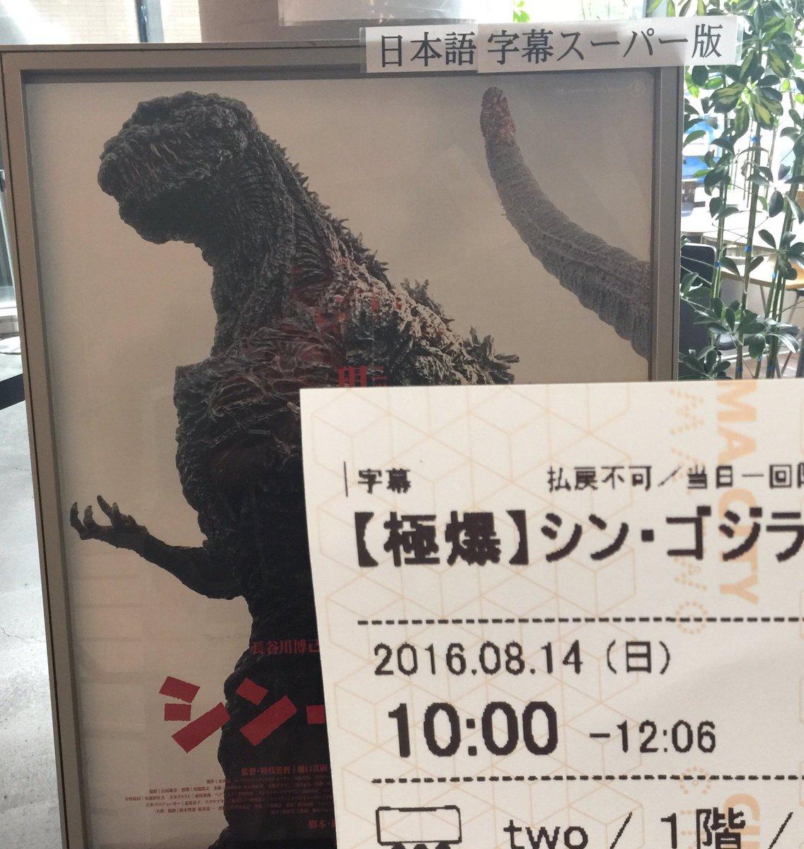 昨日から始まった「シン・ゴジラ」立川爆音・日本語字幕スーパー版。本作のセリフからくる多大な情報や、セリフだけでは確認しづらい意外な情報も目視確認できるので、難聴者の方々だけでなく、リピーターにもオススメです。#シン・ゴジラ https://t.co/juy4WcxwgZ