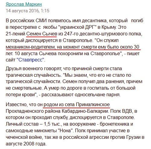 """""""Кремль пытается показать, что Украина - провокатор, а Россия - голубь мира"""", - Тука о """"крымских терактах"""" - Цензор.НЕТ 4843"""