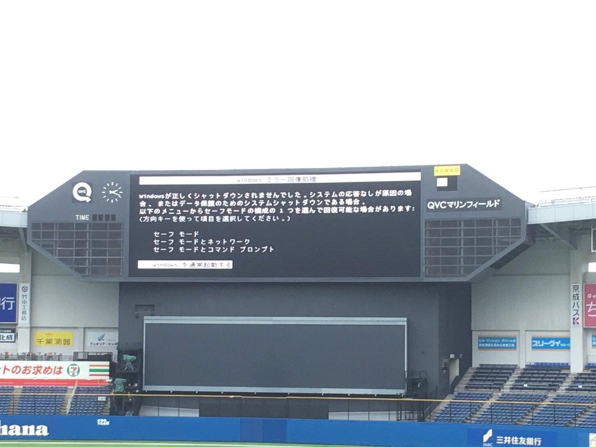 [その他ネタ]マリンスタジアムのビジョン壊れる[2016年8月27日]