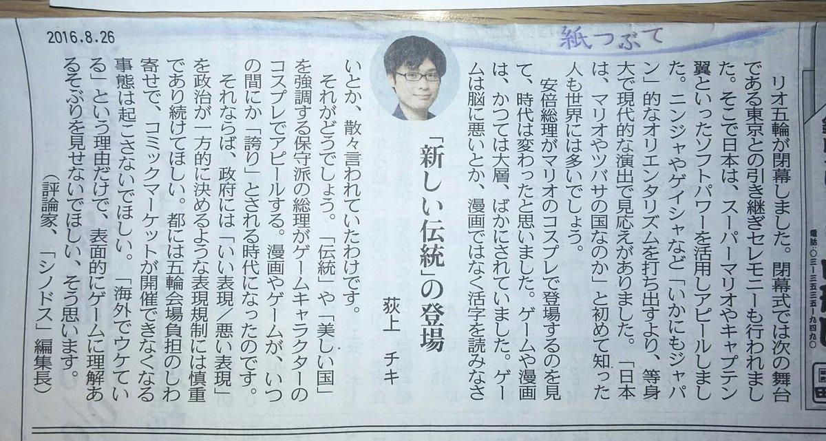 東京新聞夕刊より。この荻上チキという人は信頼できると思った。 https://t.co/mEpQYVfl00