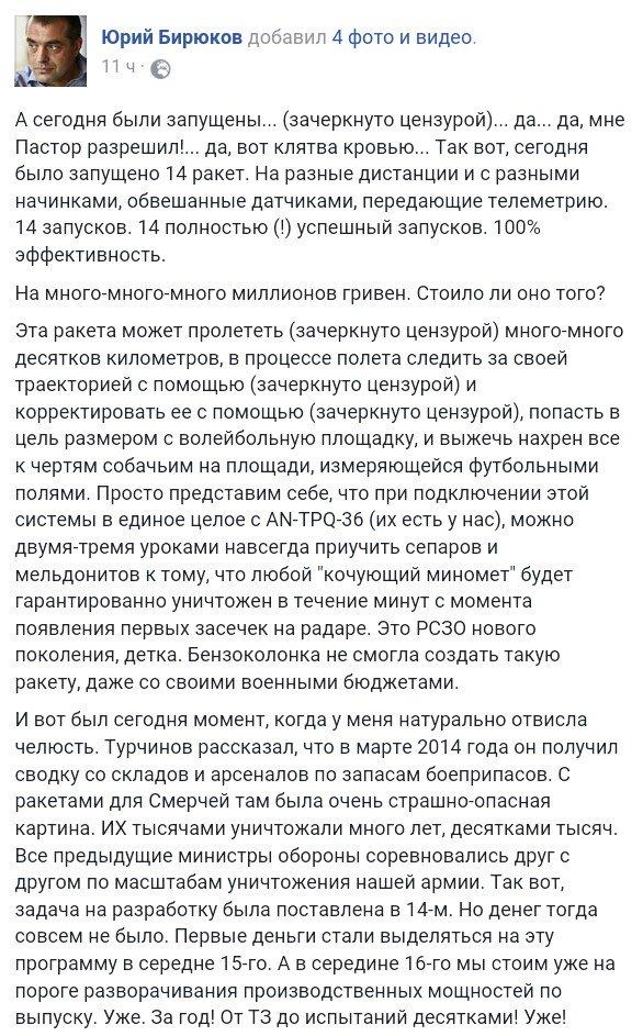 Огневые испытания украинских ракет прошли успешно. В отличие от российских аналогов они эффективно и точно поражают цели, - Турчинов - Цензор.НЕТ 9313