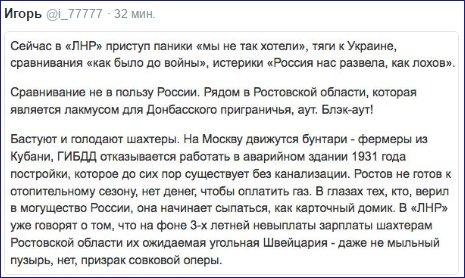 Из-за обстрела боевиков 12 тыс. жителей Станично-Луганского района остались без воды, света и связи, - Гарбуз - Цензор.НЕТ 6405