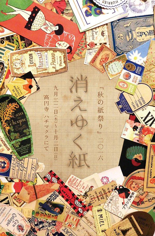 紙祭りの詳細アップしました。 『秋の紙祭り〜消えゆく紙』 9月22日(木)〜10月2日(日)13-21時(日曜20時) https://t.co/aYsa789Q9e https://t.co/AFOJXAyCwT