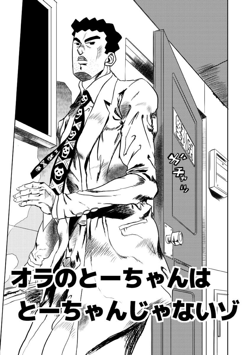 [漫画]クレヨンしんちゃんの野原ひろしの代役が森川智之と聞いて、みんな思ったことを描きました。[2016年8月27日]