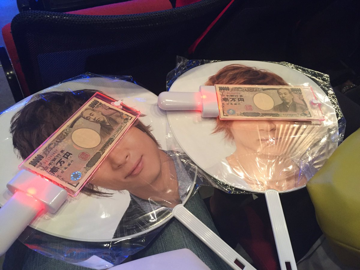 今年のA.B.C-Zのコンサート用ペンライト中に一万円札収納出来るのすごくない?推しに向かって万札振りまわせるんだよ?