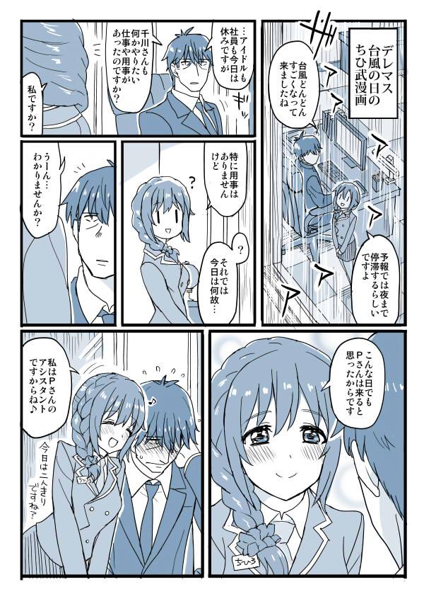 [漫画]台風が近づいてきているらしいですね[2016年8月27日]