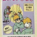 く、首がへし折れてる!保護メガネ着用を呼びかけるポスターで、裸眼で見た人が首をへし折られてて怖すぎる!