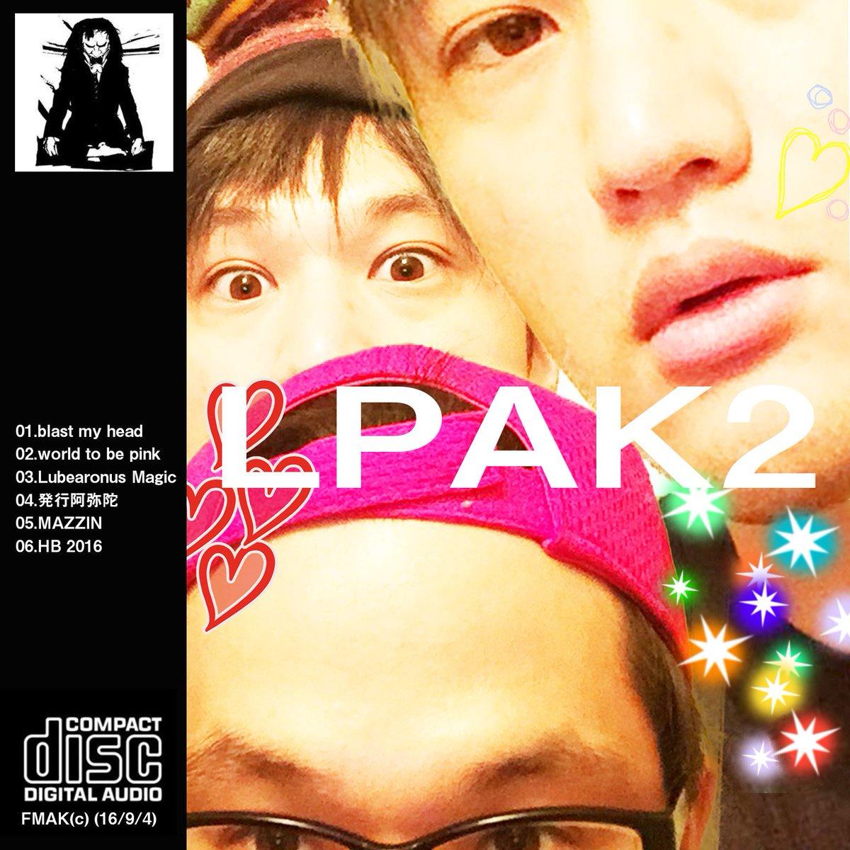 2016/9/4(sun)AMプチオンリーinグッコミ、東1ホール サ25aにて、LUPIAカバーアルバム「LPAK2」を頒布致します、6曲入り¥500- https://t.co/BYD73agfp7