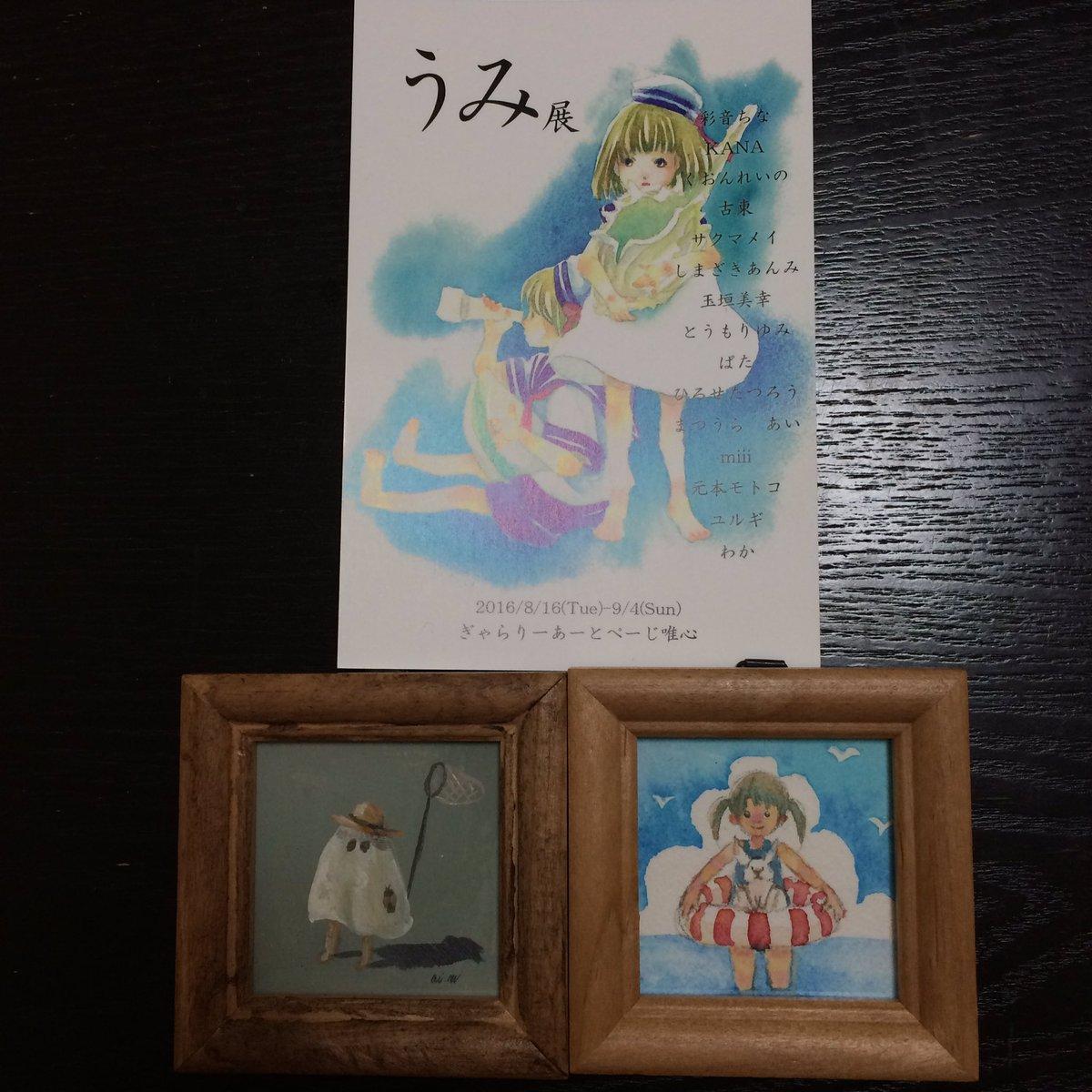 #京都うみ展 にて可愛い娘を2人お迎え。左はまつうらあいさん、右はとうもりゆみさん、の作品。どちらも夏休みの懐かしさ、楽しさを感じられとても好きな作品です。また行きます。 https://t.co/Moql6R0x0x https://t.co/funj6YBAlJ