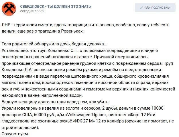 В зоне АТО ликвидирован 1 и ранены четверо российских оккупантов, - ГУР - Цензор.НЕТ 7284