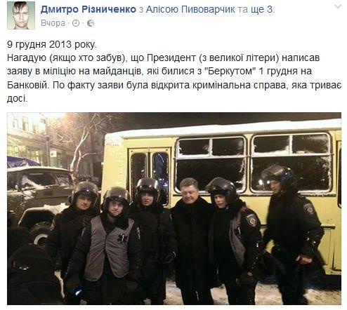 Луценко пообещал взять под личный контроль расследование перестрелки в Мукачево, - Пацкан - Цензор.НЕТ 8619