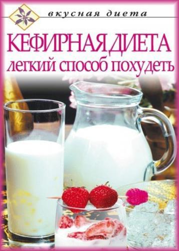 Долгосрочная кефирно молочная диета