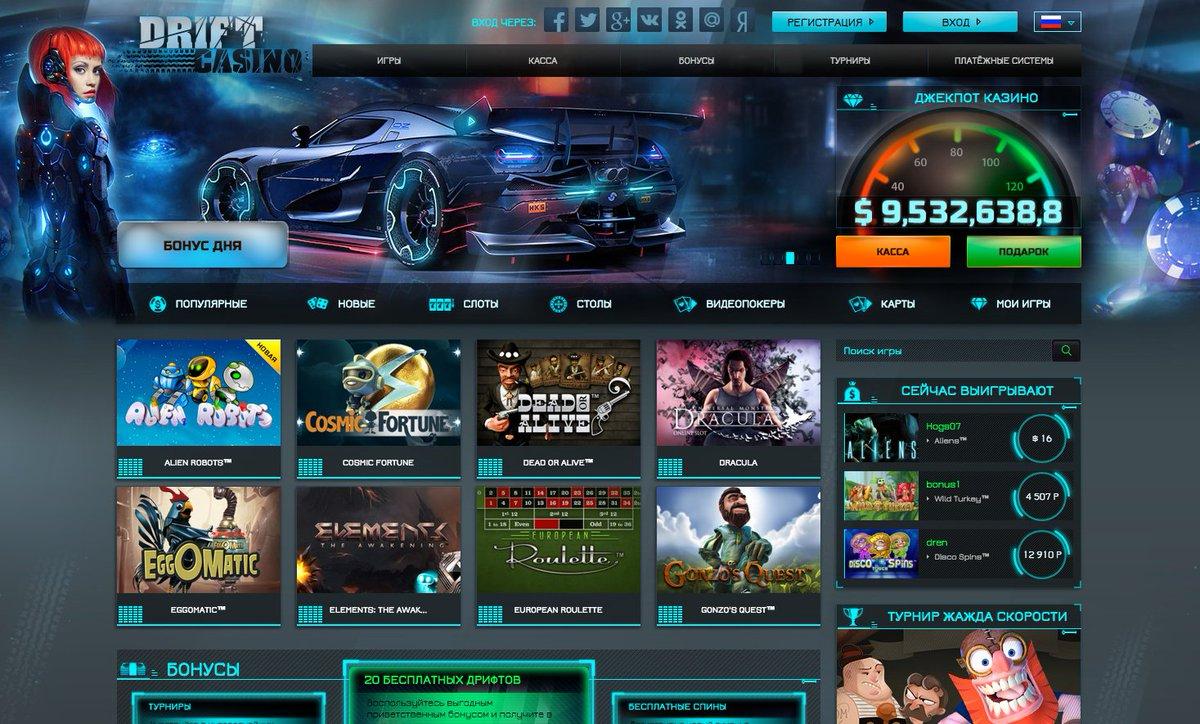 дрифт казино онлайн на деньги