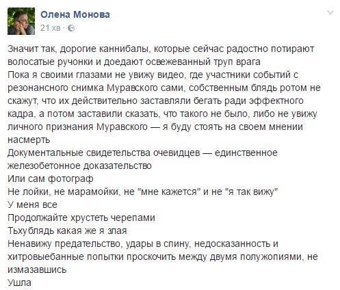 Полторак уволил фотографа Муравского, которого заподозрили в обнародовании постановочных снимков из зоны АТО - Цензор.НЕТ 1808