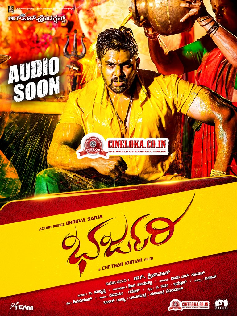 Bharjari 3rd Day Box Office Collection