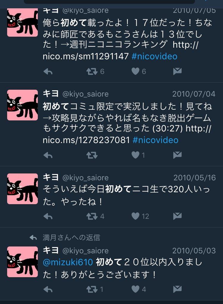 ツイッター キヨ アカウントを復活させる方法