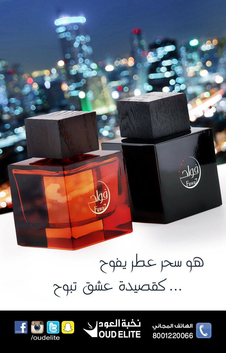 665d16d03 نخبة العود on Twitter: