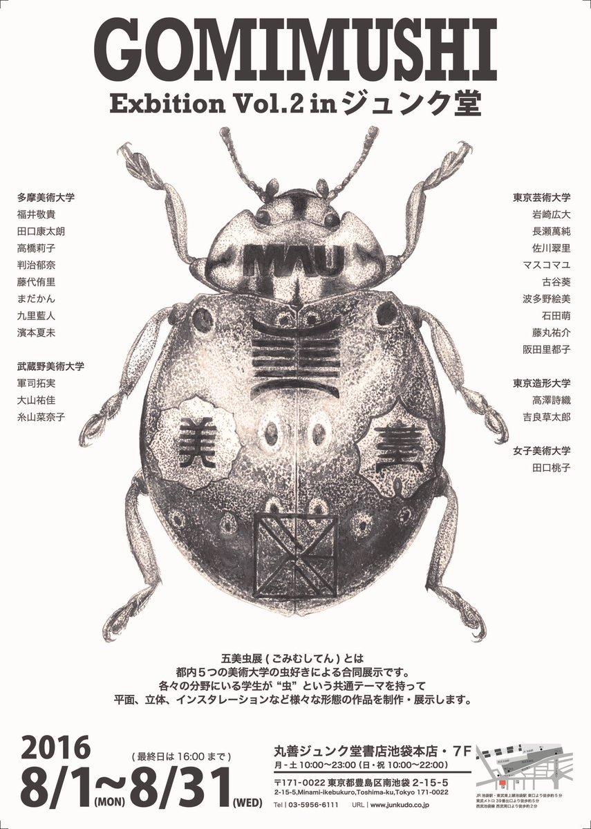 五美虫展 vol. 2 inジュンク堂