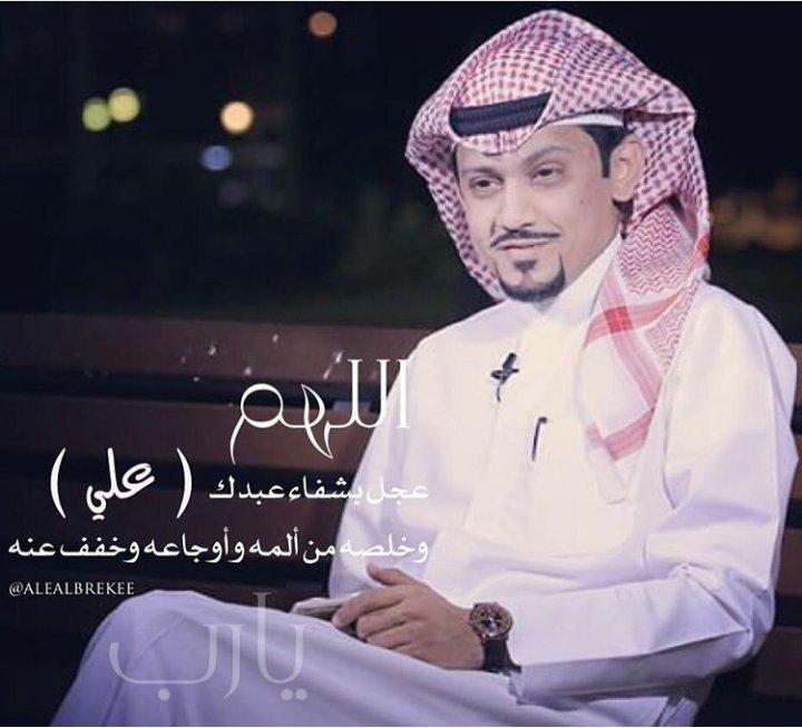 عــلي البريــكـي 1g A18 Twitter