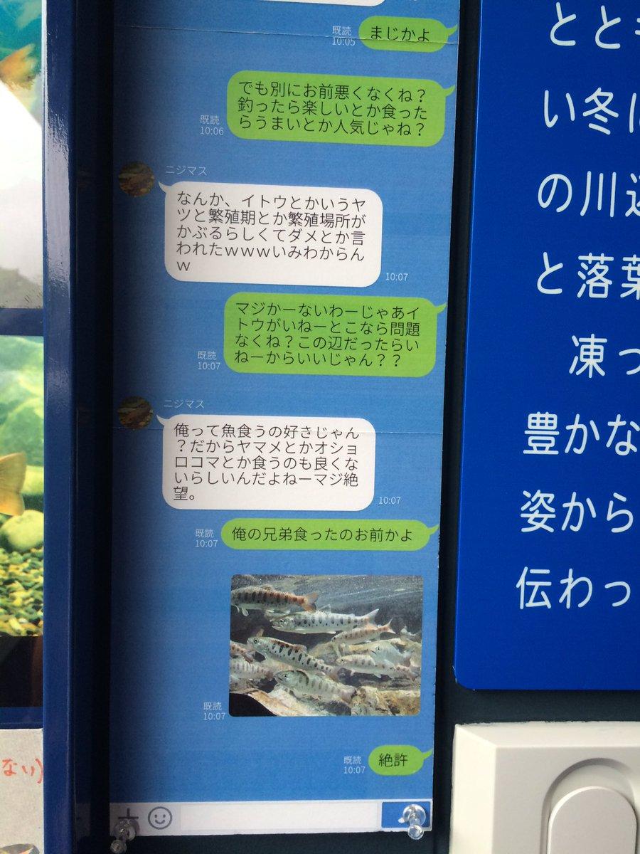 ユニークで良いw水族館の展示がLINE風やポケモンGO風だったりして笑うwww