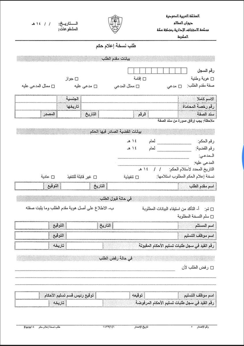 صحيفة الدعوى نماذج وزارة العدل السعودية