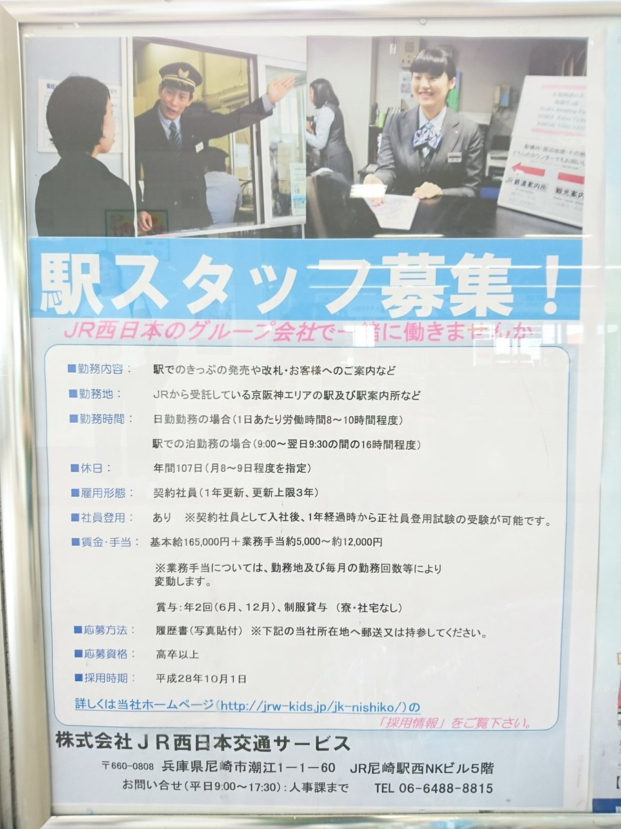 """茶色電車 on Twitter: """"JR西日本のグループ会社でJR西日本交通サービス ..."""