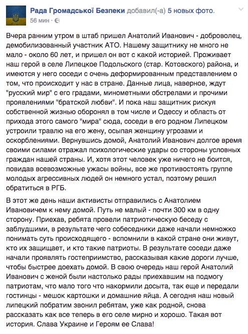 """""""Готов исправить свою ошибку"""": По программе СБУ к мирной жизни вернулся еще один бывший боевик """"ДНР"""" - Цензор.НЕТ 945"""