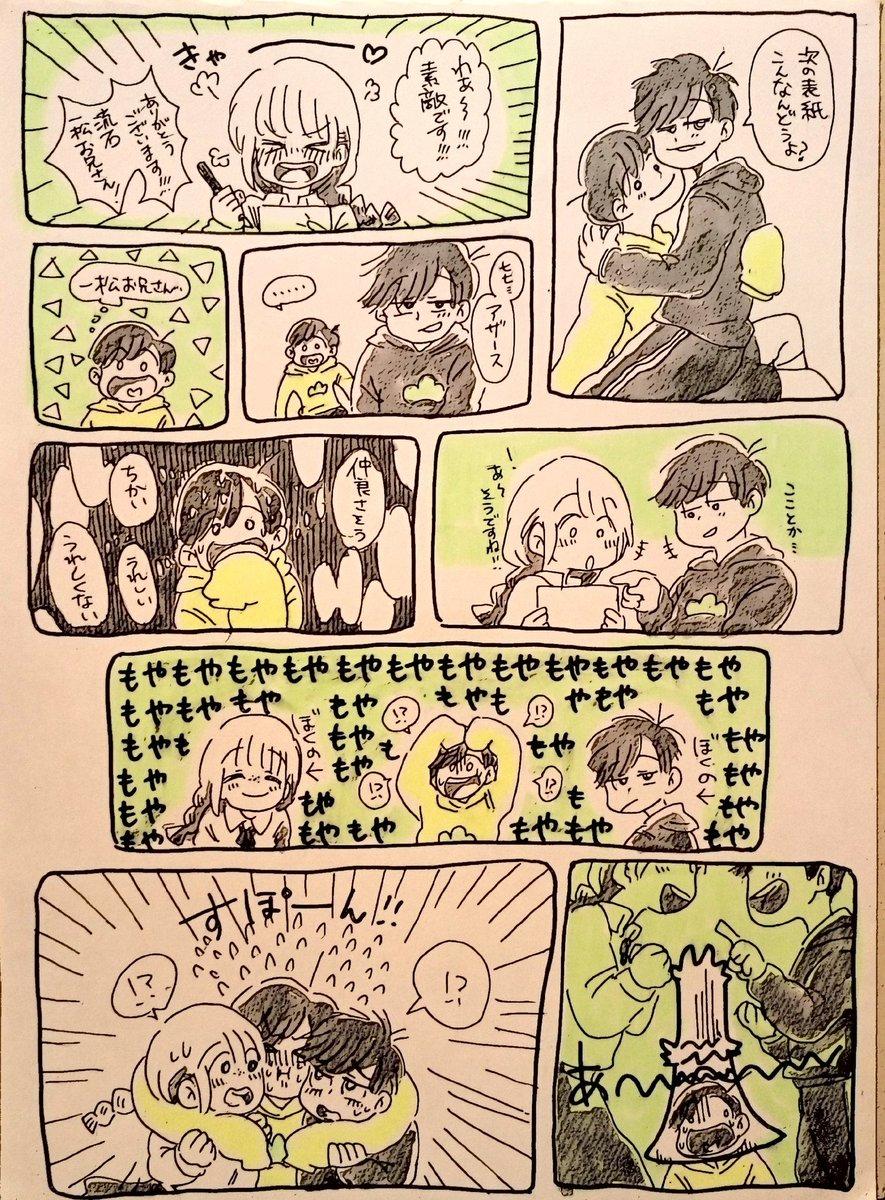 【6つ子マンガ】原稿頑張る彼女ちゃんと、モヤモヤする十四松。