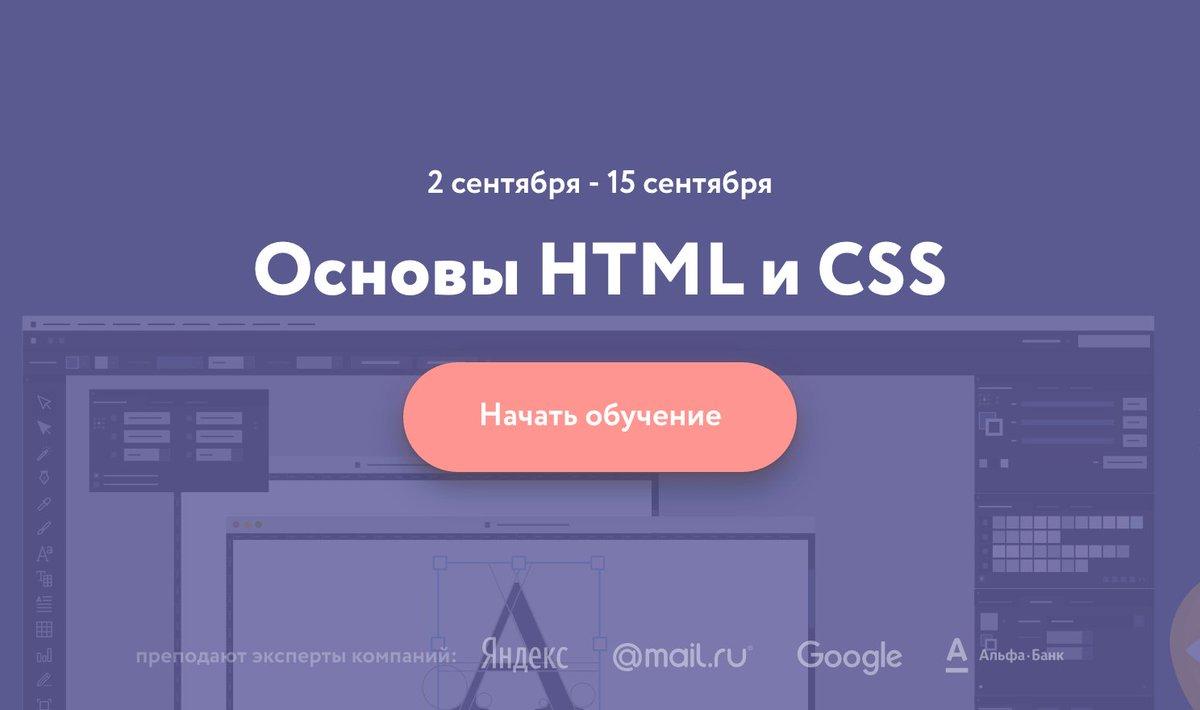 Курс создание сайтов html css система активного долголетия компания официальный сайт