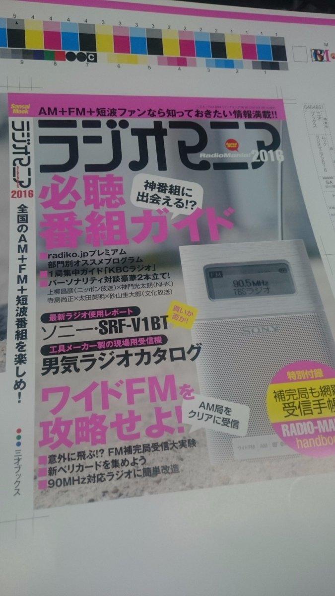「ラジオマニア2016」は8月29日発売です。今年は遅くなって申し訳ありません! https://t.co/7IFAGBXkVR