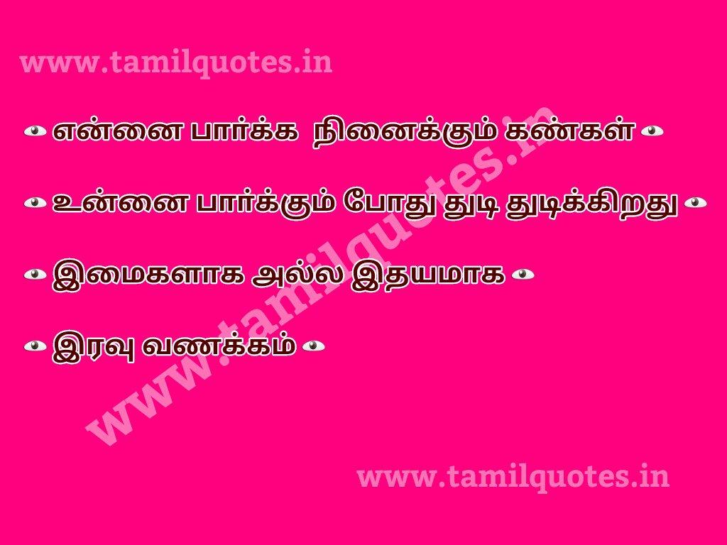 தமழ On Twitter Emaiyaga Alla Idhayamaga Beautiful Tamil