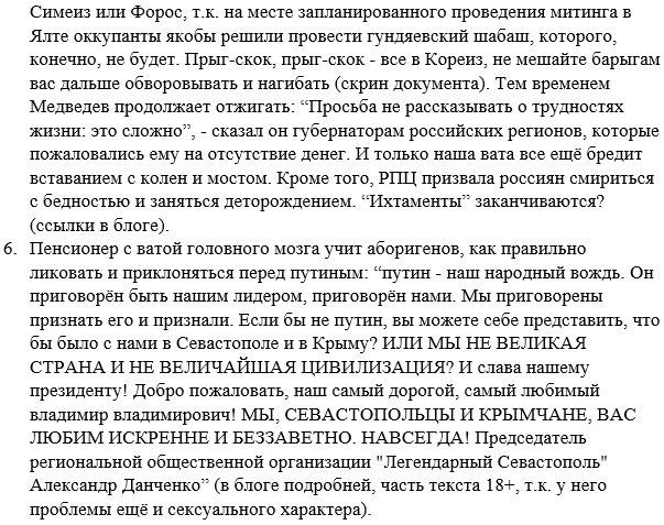 В МИД Украины предупредили наблюдателей СНГ об ответственности за посещение псевдовыборов в Госдуму РФ в оккупированном Крыму - Цензор.НЕТ 3281