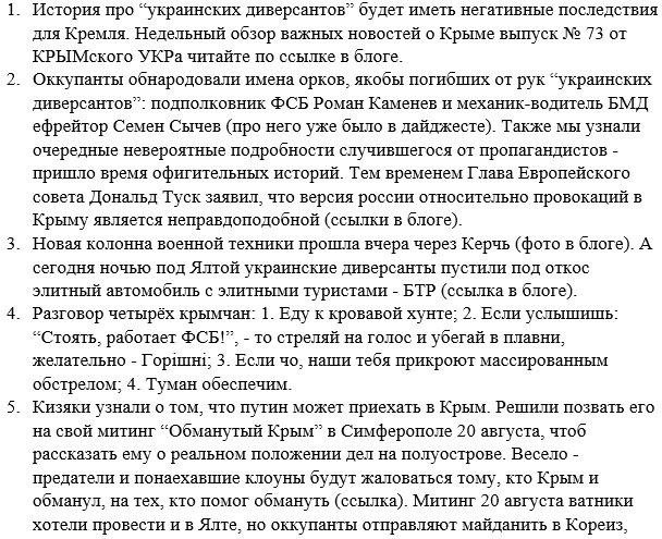 В МИД Украины предупредили наблюдателей СНГ об ответственности за посещение псевдовыборов в Госдуму РФ в оккупированном Крыму - Цензор.НЕТ 1040